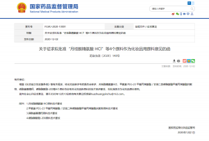 Announcement from NMPA in Chinese